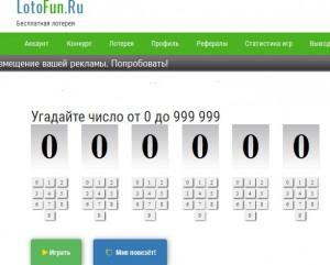 Ещё одна бесплатная лотерея для начинающих - LotoFun.