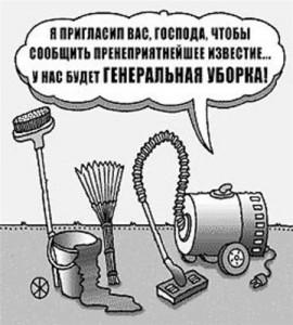 Реалити шоу «Генеральная уборка» продолжается! (+много юмора)