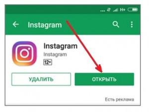 Инструкция: как установить Инстаграм на телефон?
