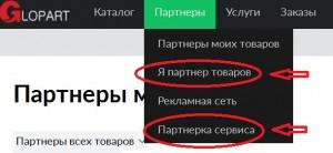 тренд Глопарт