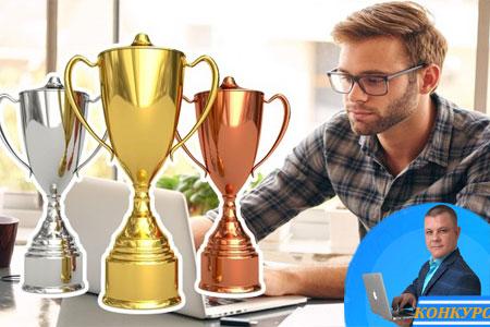 Конкурс Комментаторов от успешного инфобизнесмена