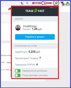 TeaserFast – расширение в браузере для эффективного заработка