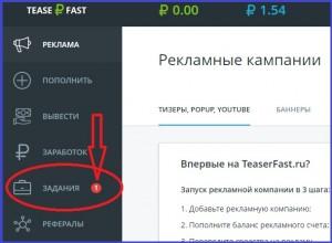 Teaserfast – расширение в браузере для эффективного заработка!