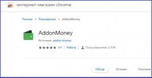 AddonMoney – новое расширение для автоматического заработка