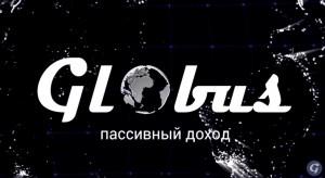 Пассивный заработок на Globus (Глобус) - кратчайший путь к своему успешному будущему!